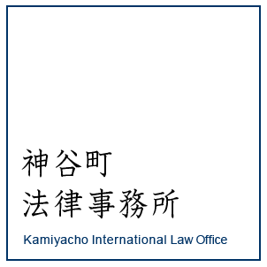 神谷町法律事務所 Kamiyacho International Law Office