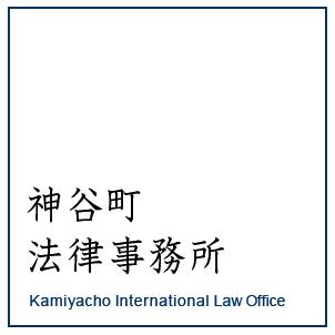 神谷町法律事務所 Kamiyacho International Law Office